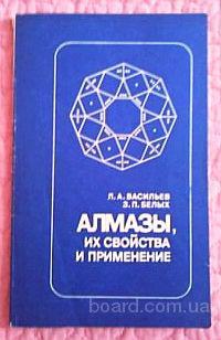 Алмазы, их свойства и применение. Авторы: Васильев Л.А., Белых З.П.