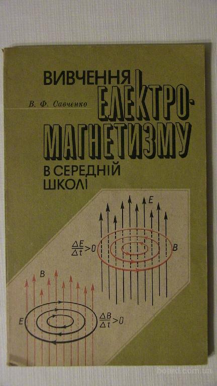 Вивчення електромагнетизму в середній школі