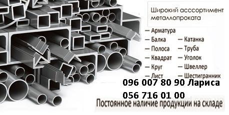 Продаем металлопрокат оптом и в розницу. Работаем быстро и качественно.