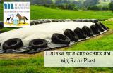 Плівка для силосних ям від Rani Plast