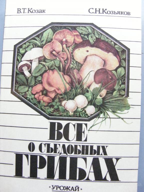 Книга Все о съедобных грибах. (Козак В.Т., Козьяков С.Н.)