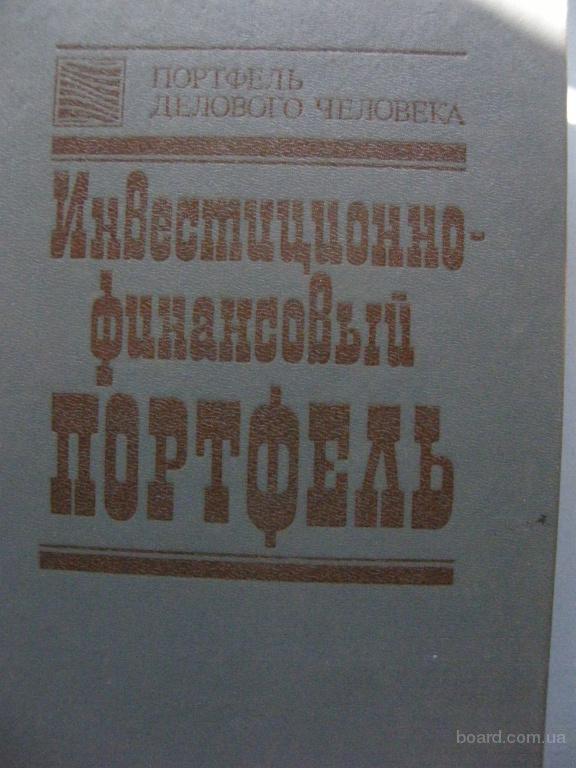 Книга Инвестиционно-финансовый портфель. Отв.ред. Рубин Ю.Б., Солдаткин В.И.