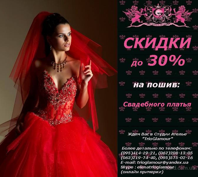 Завораживающие свадебные платья. Лучшие Цены