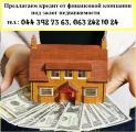 Кредитуємо від інвестора під заставу нерухомості