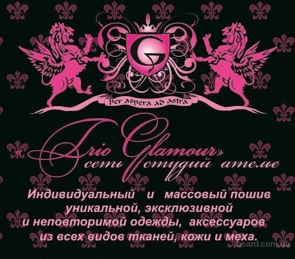 Ателье, пошив одежды в Донецке