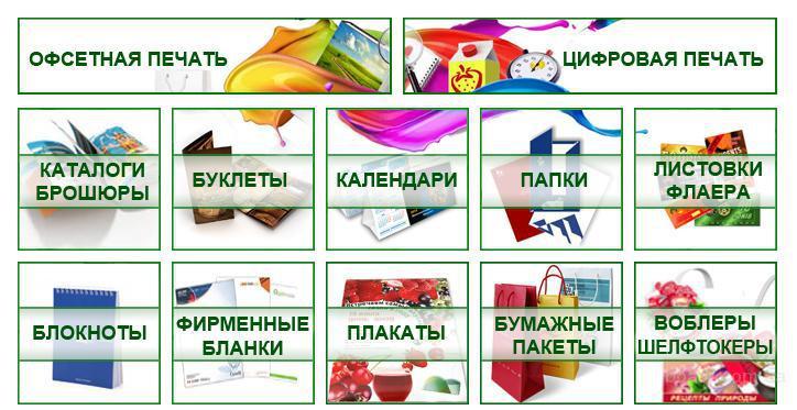 Печать и изготовление упаковки. картонные коробки. Типография в Киеве