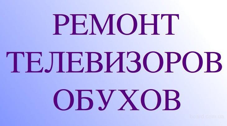 Ремонт телевизоров Обухов