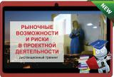 """Тренинг """"Рыночные возможности и риски в проектной деятельности"""" онлайн"""