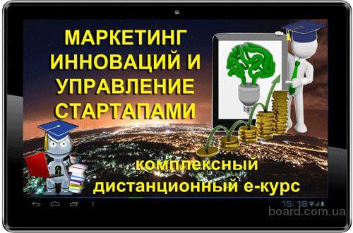 """Дистанционный курс """"Маркетинг инноваций и управление стартапами"""", 108ч"""