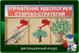 """Дистанционный курс """"Управление идеологией стартап-стратегий"""" Н.Юдиной"""