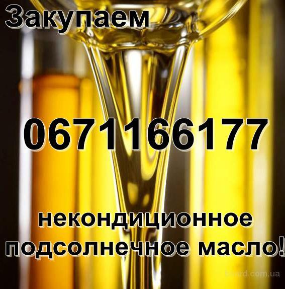 Куплю некондиционное подсолнечное масло!!!