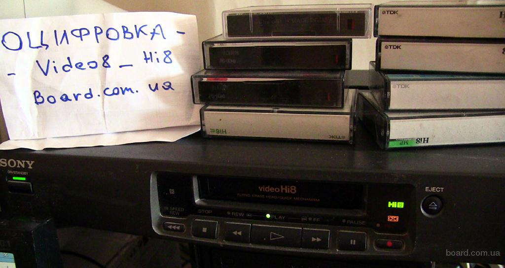 Hi8, Video8  Digital8 видеокассеты от Видеокамер - Перезапись Запись Оцифровка. Запись на DVD, Флешку, HDD. Качественно. Доступные Цены.