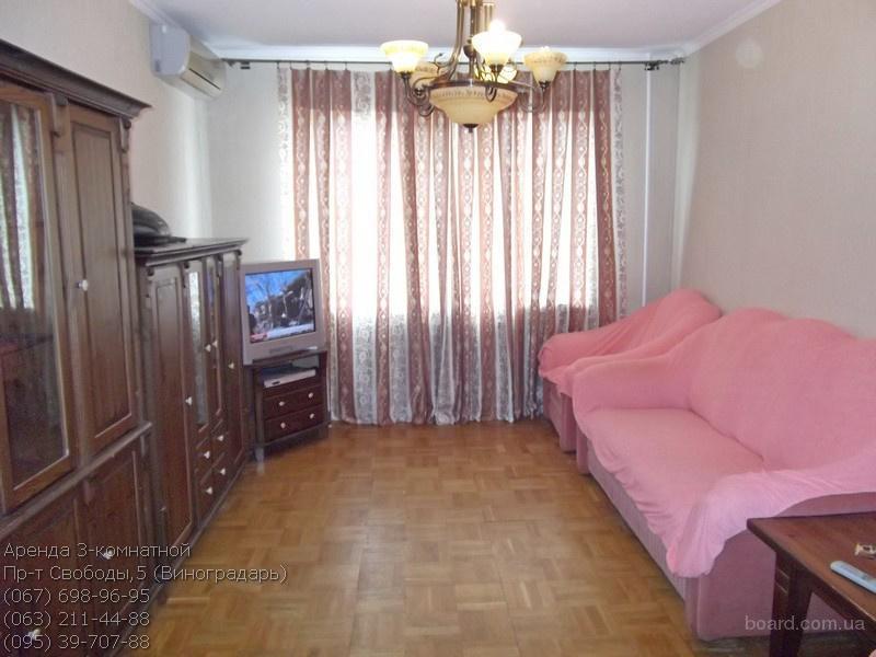 Аренда 3-комнатной на Виноградаре