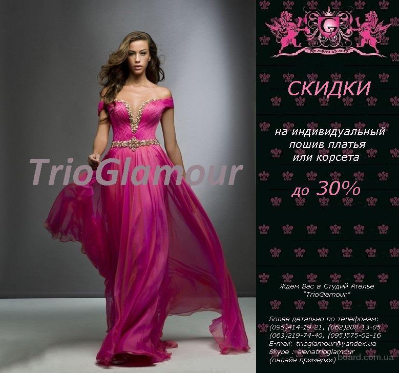 Пошив роскошных платьев в Донецке. Лучшие Цены и Качество