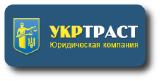 """Компания """"Укртраст"""" — быстрое оформление визы Шенген и другие юридические услуги."""