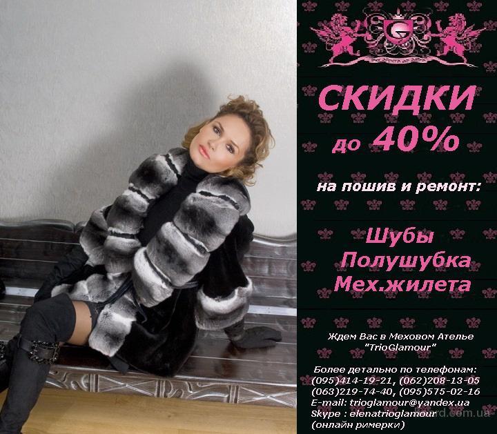 Шубы, полушубки, жилеты из меха в Донецке