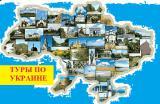 Профильный туроператор по Украине