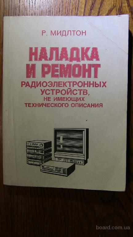 Наладка и ремонт радиоэлектронных устройств, не имеющих технического описания
