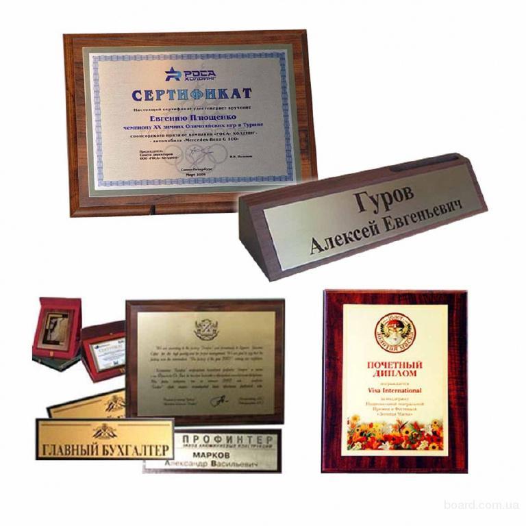 Таблички, дипломы, наградные рамки на металле