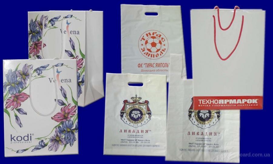 Пакеты п/эт и бумажные с логотипом