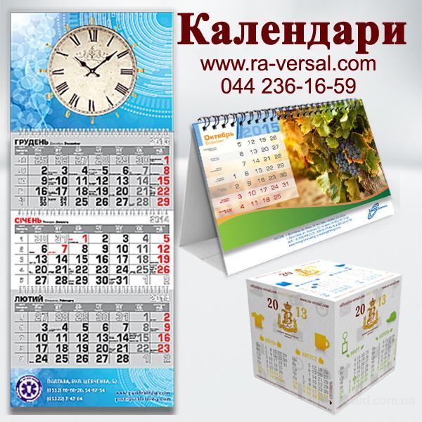 Печать и изготовление календарей на 2017 год. Квартальный календарь