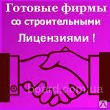 ООО с лицензией на строительные работы СС-2 ( 4,5, + дороги)