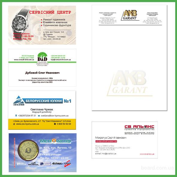 Листовки, визитки, открытки, бланки, конверты