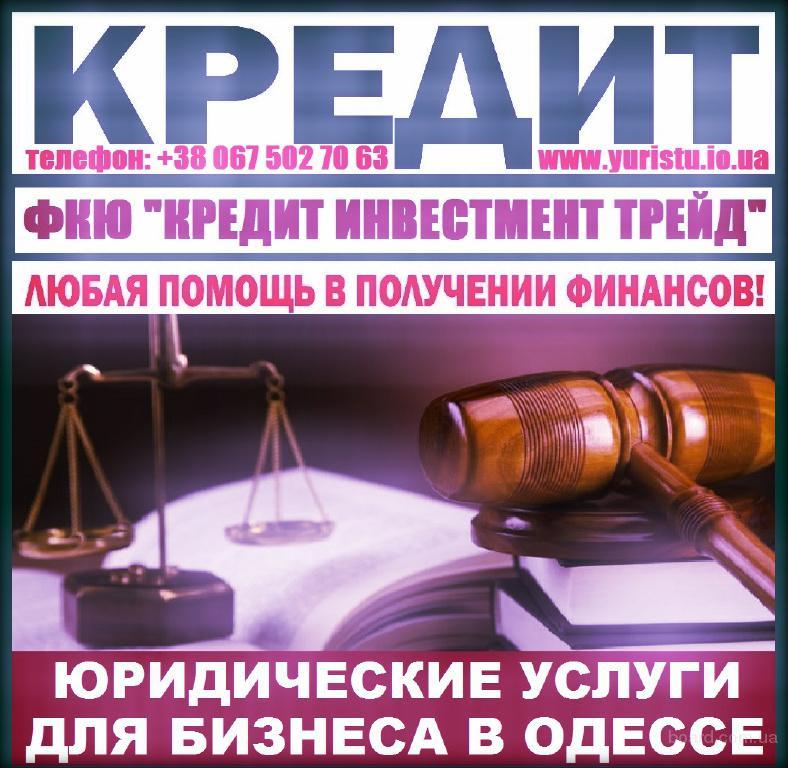 Европейские Кредиты на развитие и покупку бизнеса и проектов для юридических и физических лиц