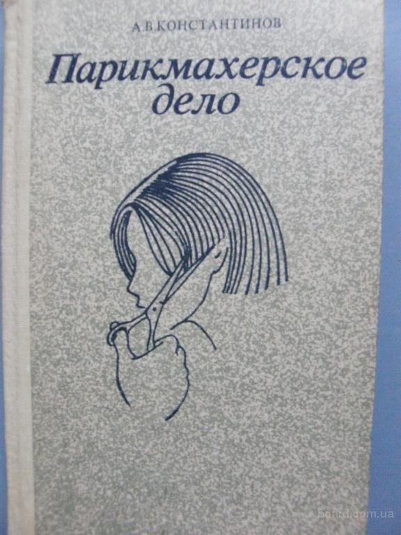 Книга парикмахерское дело, А. В. Константинов, Высшая школа, 336 стр., с илл., 1987г.
