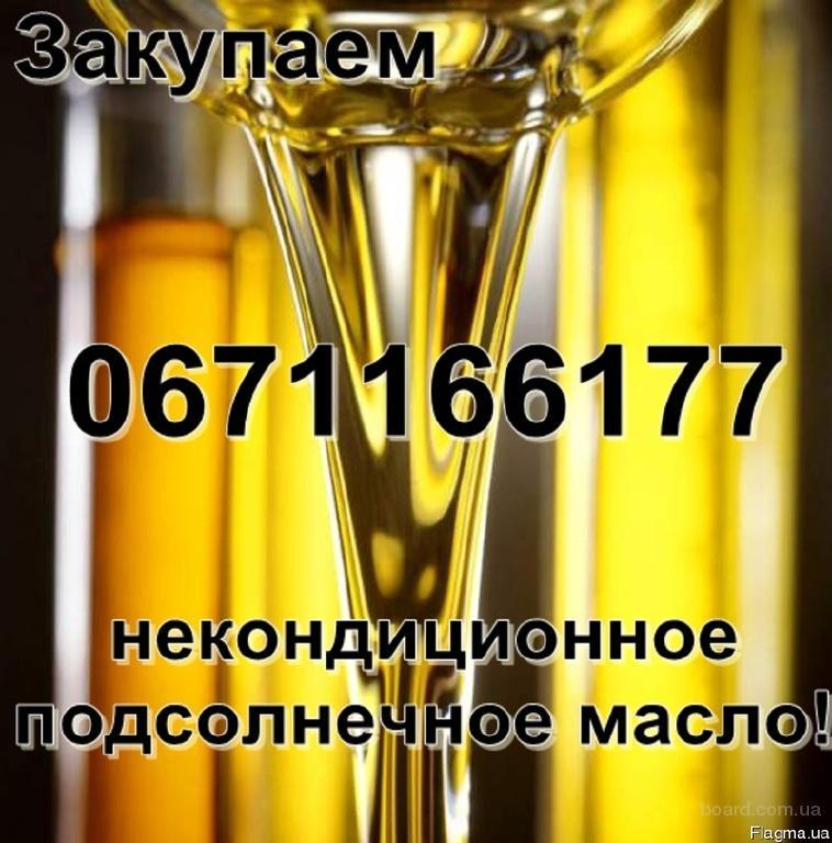 Куплю некондиционное подсолнечное масло