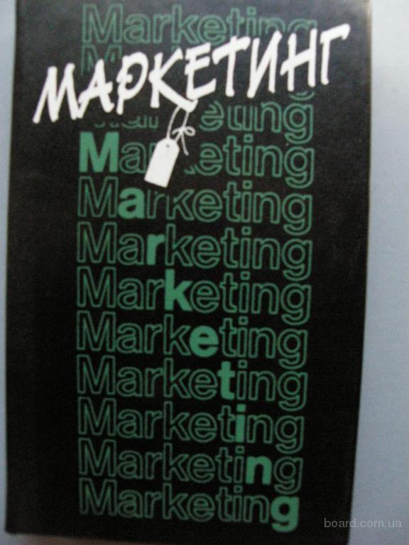 Книга Маркетинг, Кредисов А.И.