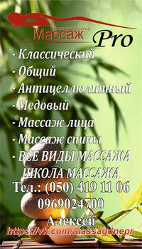 массаж антицеллюлитный Днепропетровск