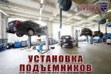 Установка, ремонт, обслуживание подъемников для СТО купить шиномонтажный дископравильный станок подъемник Киев