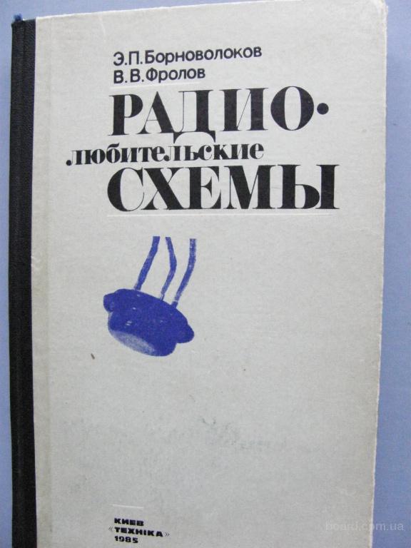 """Радиолюбительские схемы, """". Борноволоков, В. Фролов., Техника, 1985, 264 стр. с илл"""