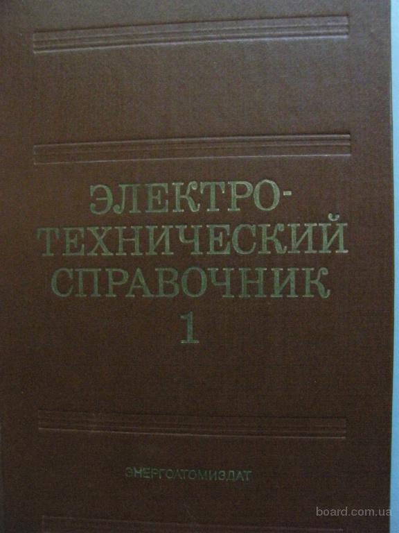 Книга Электротехнический справочник, том 1, В. Герасимов, Энергоатомиздат, 1985, 488 стр. с илл.