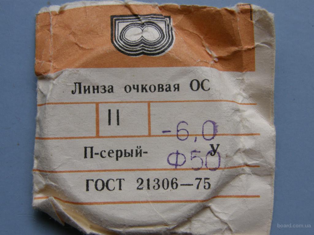 Линза очковая OC -6, П-серый, У, диам. 50. Стекло, производство СССР