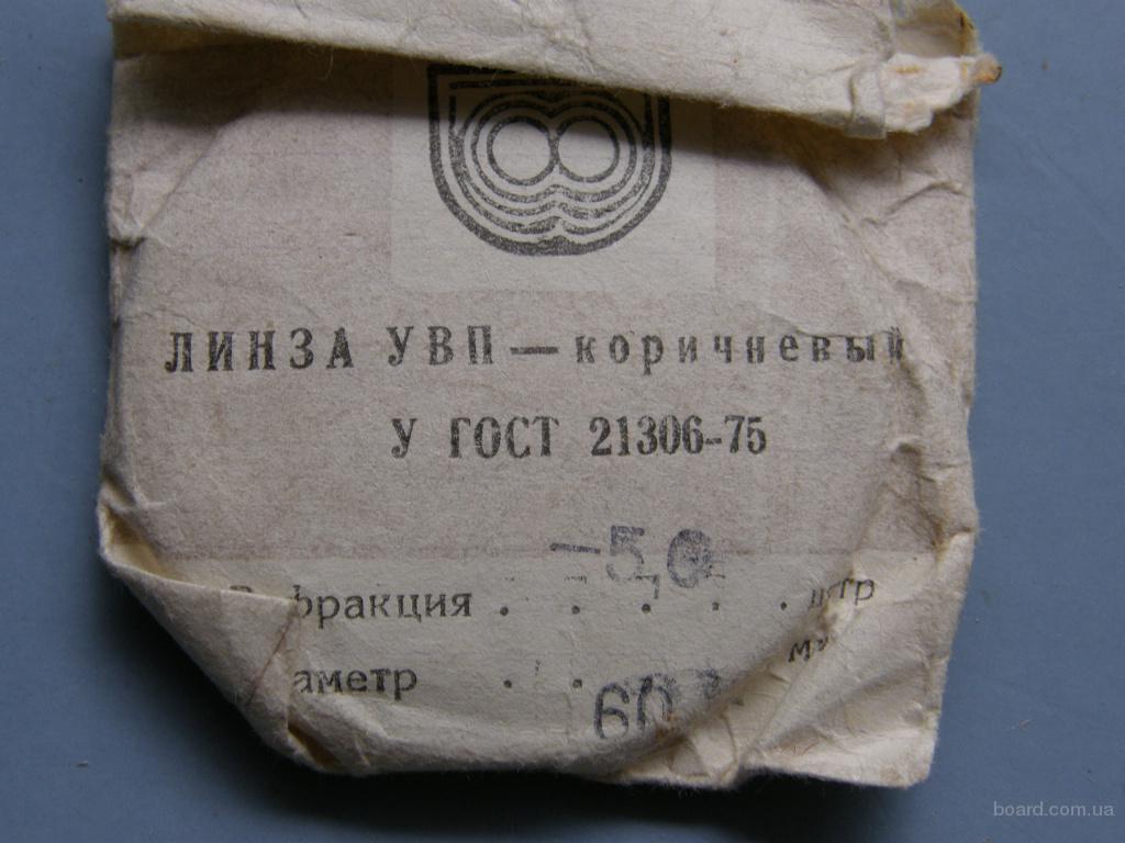 Линза УВП, -5, коричневая, диам. 60. Стекло, производство СССР