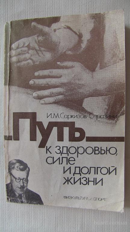Путь к здоровью, силе и долгой жизни. Саркизов-Серазини И. М.