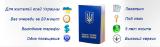 Оформление загранпаспорта в Киеве под ключ