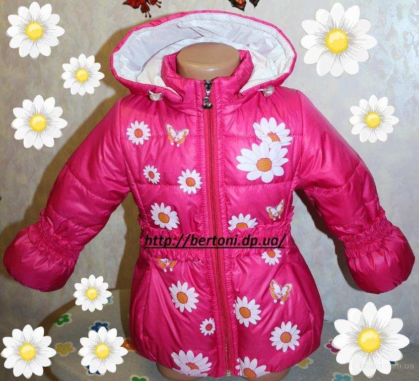 Куртка демисизонная для девочек ромашка