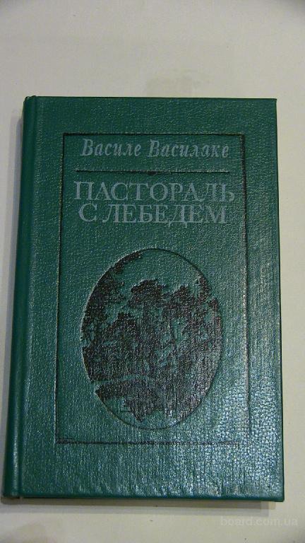 Пастораль с лебедем. Василе Василаке(Писатель Молдавии.)