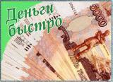 Займ до зарплаты в Санкт-Петербурге