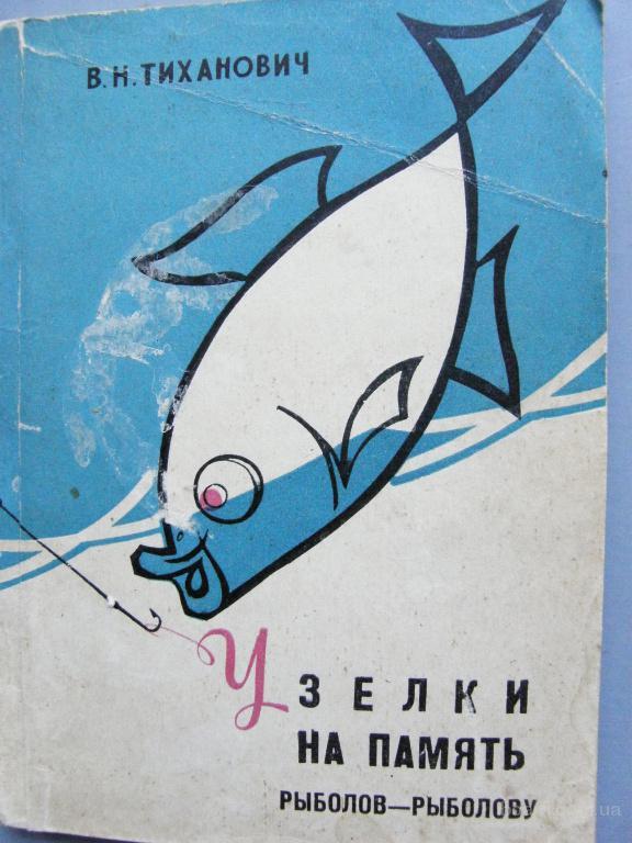 Книга Узелки на память, Тиханович Н.П., Полымя, 108 стр.