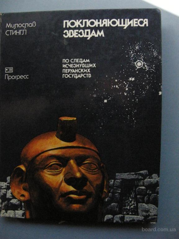 Книга Стингл М. Тайны индейских пирамид.