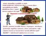 Строительство деревянных домов со сруба, коттеджей, бань, беседок, пергол, вольеров