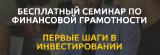 Бесплатные семинары по финансовой грамотности в Киеве