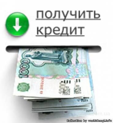 Кредит или займ для предпринимателя!