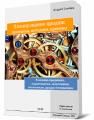 Книга 2 'Планирование продаж: принципы, методики, примеры'