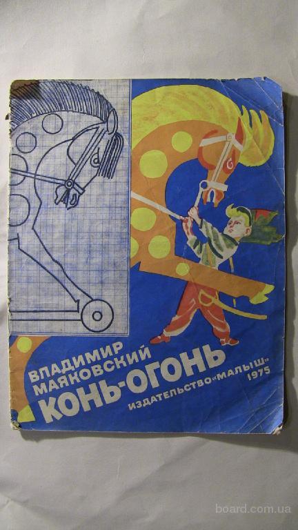 Конь-огонь. Маяковский В.В. 1975г.
