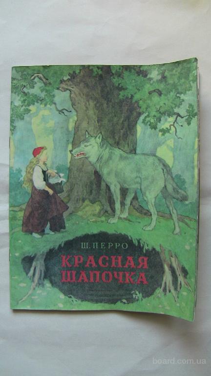 Красная Шапочка. «Детская литература», 1986